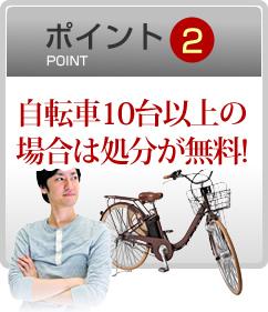自転車処分が無料の引取本舗は ...